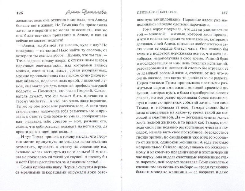Иллюстрация 1 из 5 для Призраки знают все - Анна Данилова | Лабиринт - книги. Источник: Лабиринт