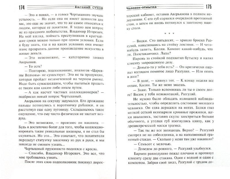 Иллюстрация 1 из 2 для Человек-отмычка - Евгений Сухов | Лабиринт - книги. Источник: Лабиринт