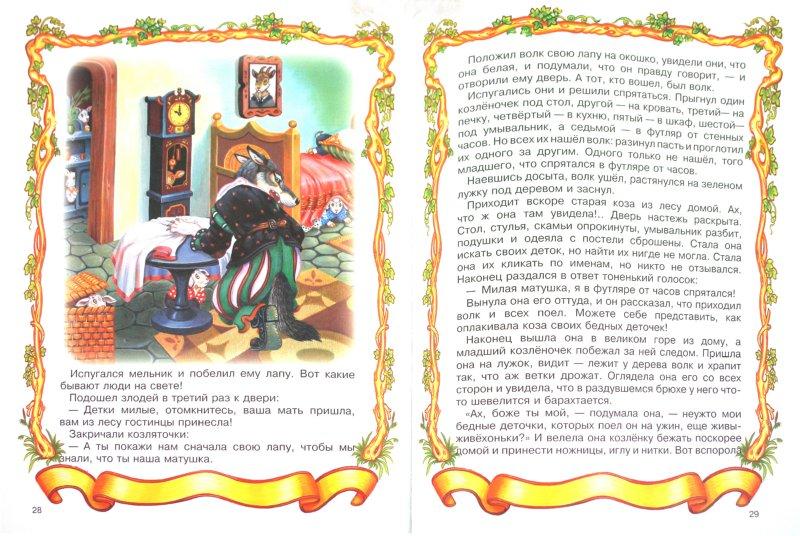 Иллюстрация 1 из 46 для Волшебное кольцо | Лабиринт - книги. Источник: Лабиринт