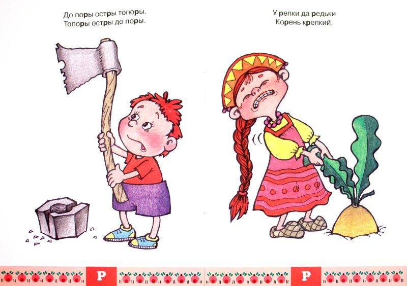 Иллюстрация 1 из 10 для Рычим в стихах. Стихи и скороговорки. Звук Р - Светлана Валявко   Лабиринт - книги. Источник: Лабиринт