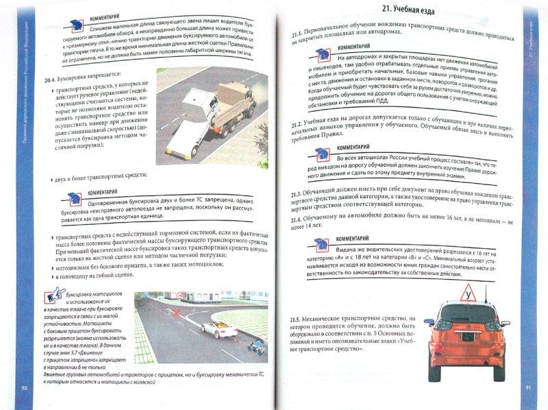 Иллюстрация 1 из 6 для Правила дорожного движения 2011 с примерами и комментариями - Евгений Шельмин | Лабиринт - книги. Источник: Лабиринт