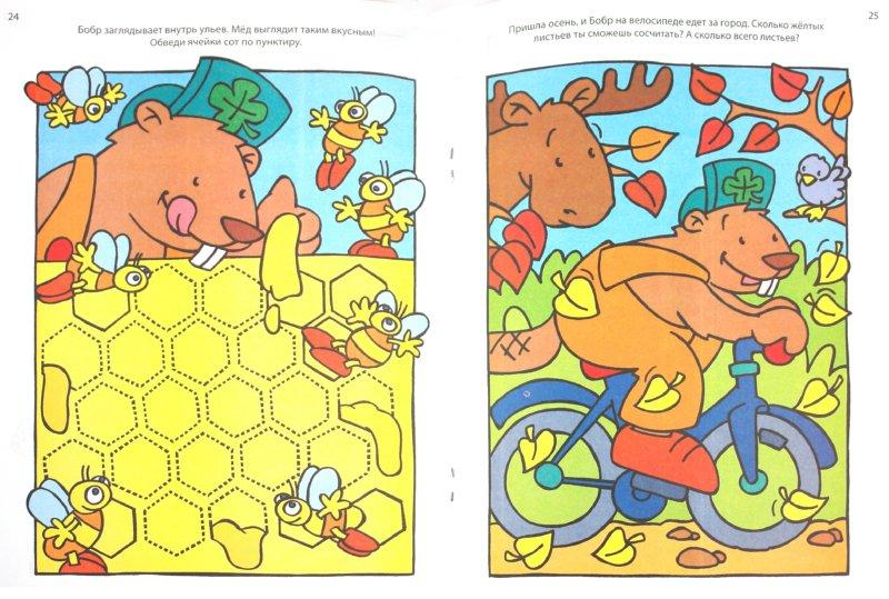 Иллюстрация 1 из 23 для Зеленая школа. Развивающие упражнения | Лабиринт - книги. Источник: Лабиринт
