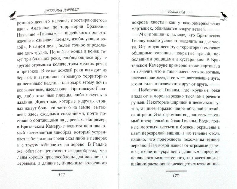Иллюстрация 1 из 22 для Новый Ной - Джеральд Даррелл   Лабиринт - книги. Источник: Лабиринт