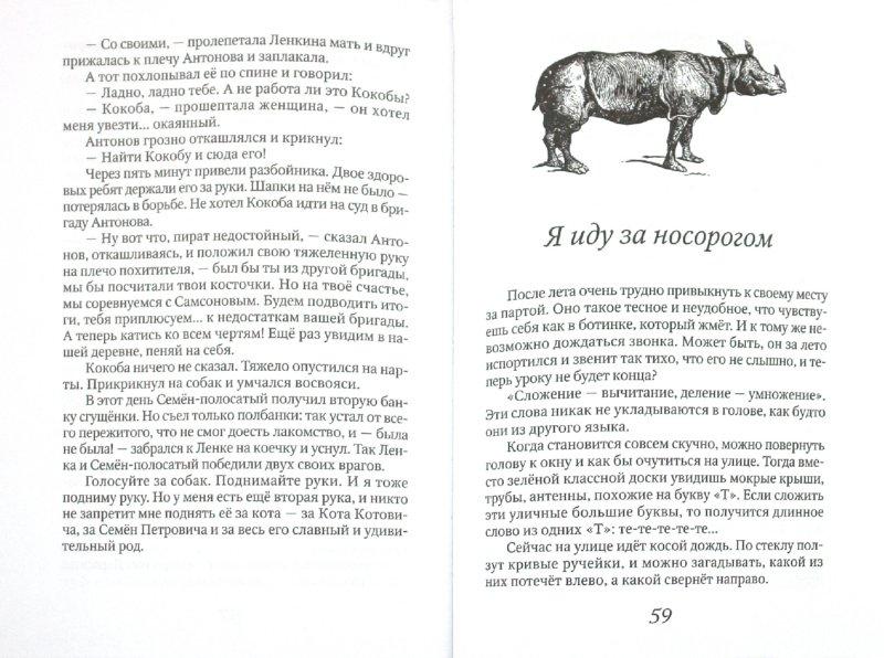 Иллюстрация 1 из 26 для Серая шкурка - Юрий Яковлев   Лабиринт - книги. Источник: Лабиринт