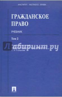 Гражданское право. Учебник в 3-х томах. Том 2