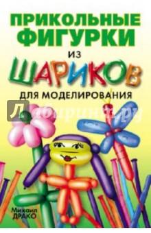 Прикольные фигурки из шариков для моделированияМастерим своими руками<br>Последовательно скручивая и сгибая длинный шарик для моделирования, легко можно сделать забавную игрушку. Эта книга - пошаговое пособие, в котором подробно описано, как превратить шарик в различные игрушки: лягушку, динозавра, бабочку, куклу, стрекозу или гусеницу. Они доставят вам и вашим детям много веселых минут.<br>+ 8 шариков и приспособление для надувания шариков.<br>2-е издание<br>