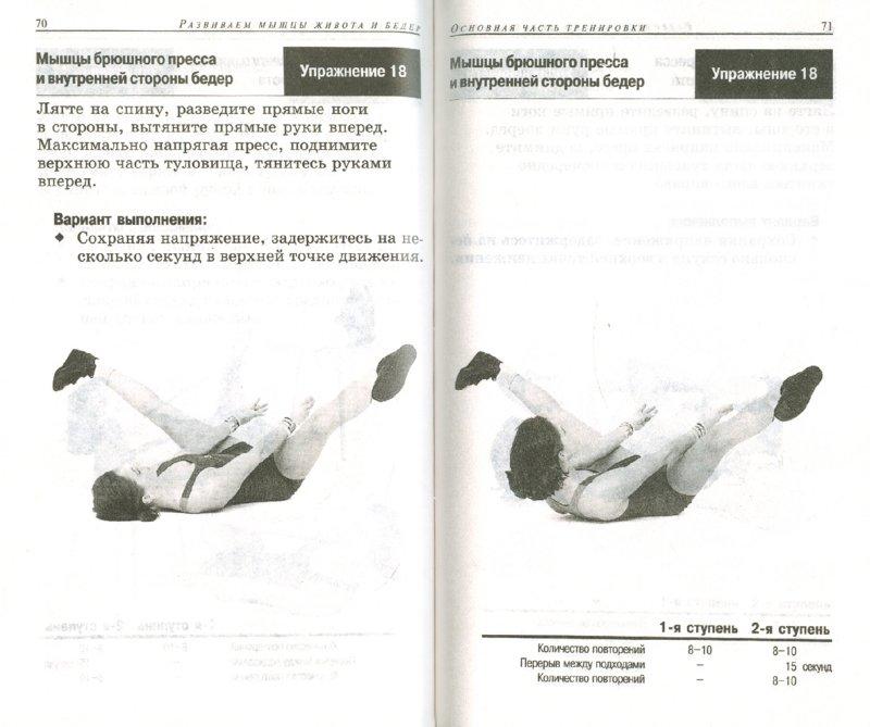 Иллюстрация 1 из 11 для Тренировки для женщин. Живот и бёдра - Сабина Летувник | Лабиринт - книги. Источник: Лабиринт