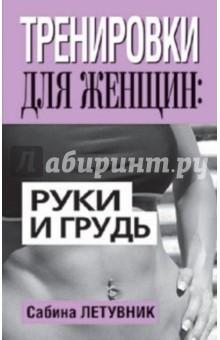 Летувник Сабина Тренировки для женщин: руки и грудь