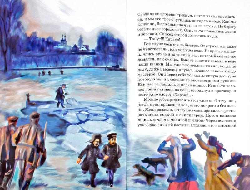 Иллюстрация 1 из 8 для Турчаночка. Книга рассказов | Лабиринт - книги. Источник: Лабиринт