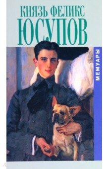 Князь Феликс Юсупов. Мемуары в двух книгахМемуары<br>Князь Феликс Феликсович Юсупов, граф Сумароков-Эльстон младший (1887-1967) - родовитый аристократ, семейство которого владело колоссальнейшим состоянием. Он учился в Пажеском корпусе и в Оксфорде, был бисексуалом и женился на племяннице Николая II. Одно про него знают все - он убил Распутина. После большевистской революции князь счастливо избежал смерти и почти полвека провел в изгнании.<br>Впервые полный текст Мемуаров выходит на русском языке, да еще в таком дивном переводе, что даже не верится, что князь писал по-французски. Мемуары напрочь лишены авторского тщеславия: князь Юсупов рассказывает о себе и о других с простотой и величием настоящего аристократа, которому не надо ни отчитываться, ни оправдываться. Ни в чем... У него цепкая память и живой ум, легкий слог и острый взгляд, причуды и странности, глубина и легковесность, юмор и обаяние, блеск и нищета. А за автопортретом без поблажек и комплексов проглядывает история и является Россия - пышная и порочная, безумная и достойная, парадоксальная и подлинная...<br>