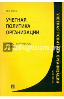Пятов Михаил Львович Учетная политика организации