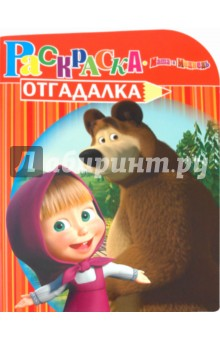 "Раскраска-отгадалка ""Маша и Медведь"" (№ 1010)"