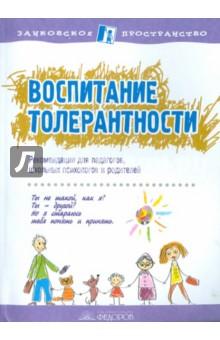 Воспитание толерантности. Сборник статей
