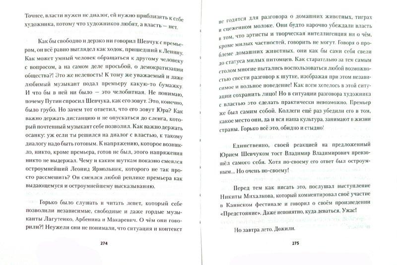Иллюстрация 1 из 13 для 151 эпизод жжизни - Евгений Гришковец | Лабиринт - книги. Источник: Лабиринт