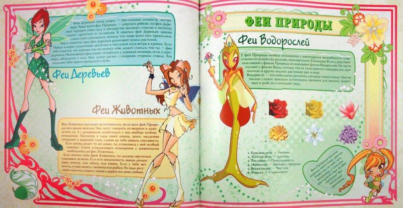 Иллюстрация 1 из 19 для Я хочу быть феей. Клуб Winx | Лабиринт - книги. Источник: Лабиринт