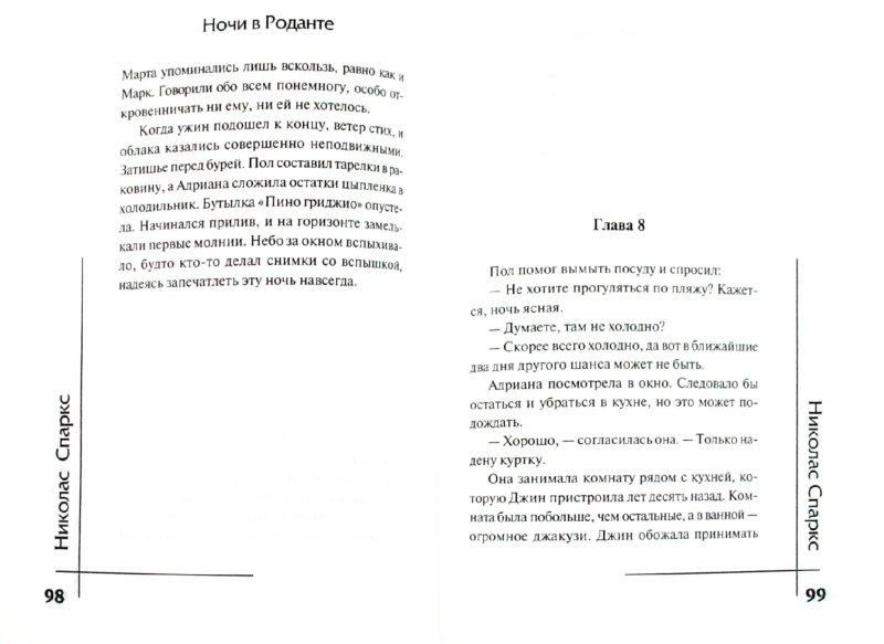 Иллюстрация 1 из 10 для Ночи в Роданте - Николас Спаркс | Лабиринт - книги. Источник: Лабиринт