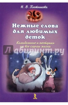 Плотникова Наталия Владимировна Нежные слова для любимых деток. Колыбельные