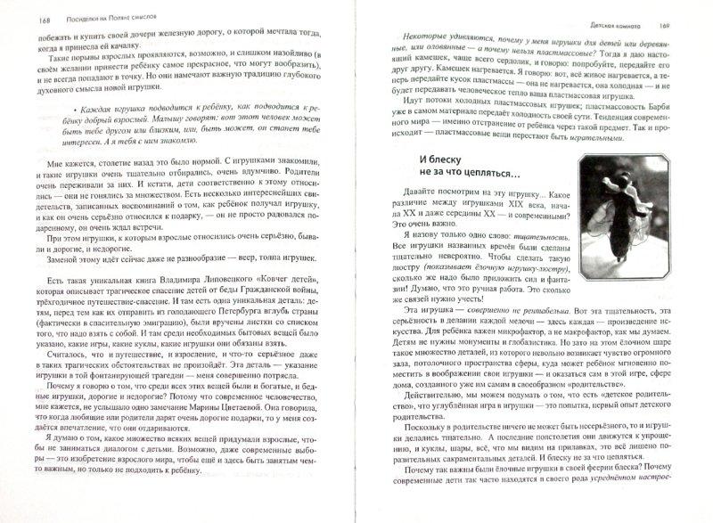 Иллюстрация 1 из 31 для Что хранится в карманах детства - Татьяна Бабушкина | Лабиринт - книги. Источник: Лабиринт