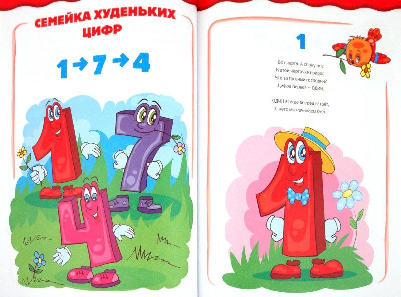 Иллюстрация 1 из 15 для Аз и Бука в стране цифр - Татьяна Бокова | Лабиринт - книги. Источник: Лабиринт