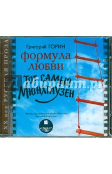 Формула любви (CDmp3)Современная отечественная литература<br>Общее время звучания: 5 час. 17 мин.<br>Формат: MPEG-I Layer-3 (mp3), 192 kbps, 16 bit, 44.1 kHz, stereo<br>Читает: Борзунов А. <br>Носитель: 1 CD <br>Литературные сценарии Григория Горина не нуждаются в представлении. Фильмы Тот самый Мюнхгаузен и Формула любви, созданные в творческом содружестве с режиссёром Марком Захаровым, завоевали всенародную любовь и давно разошлись на цитаты. <br>Предлагаем вам послушать аудиоверсию киноповестей Горина, блестяще исполненную известным актером Алексеем Борзуновым.<br>Вас ждет новая встреча с бароном Мюнхгаузеном и Мартой, бургомистром и герцогом, великим магистром графом Калиостро и помещиком Алексеем Федяшевым, Жакобом, Маргадоном и другими любимыми героями. <br>...Улыбайтесь, господа, улыбайтесь!..<br>