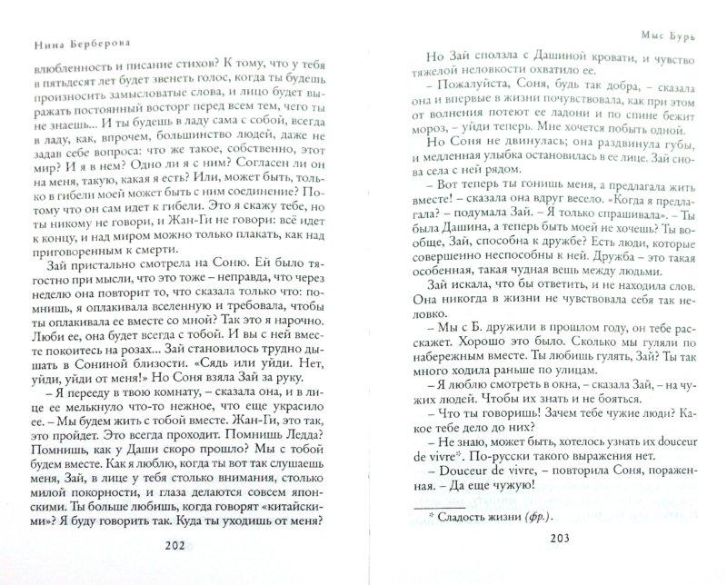 Иллюстрация 1 из 5 для Мыс Бурь - Нина Берберова   Лабиринт - книги. Источник: Лабиринт