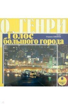 Сборник новелл. Голос большого города (CDmp3)