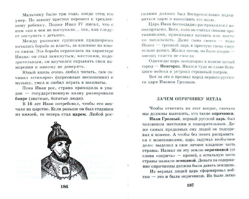 Иллюстрация 1 из 8 для Занимательная история в рассказах для детей - Чудакова, Громов | Лабиринт - книги. Источник: Лабиринт