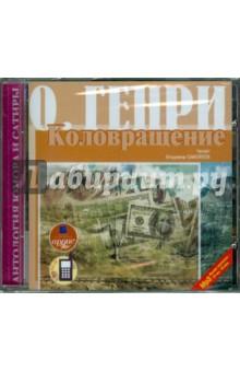 Сборник новелл. Коловращение. Вождь краснокожих (CDmp3)Классическая зарубежная литература<br>Общее время звучания: 10 час. 18 мин.<br>Формат: MPEG-I Layer-3 (mp3), 128 kbps, 16 bit, 44.1 kHz, stereo<br>Читает: Самойлов В. <br>Носитель: 1 CD<br>В авторский сборник О.Генри Коловращение вошли рассказы:<br>1. Дверь и мир (Пер. И. Гуровой) <br>2. Гипотетический казус (Пер. В. Муравьева) <br>3. Вопрос высоты над уровнем моря (Пер. О. Холмской) <br>4. Костюм и шляпа в свете социологии (Пер. Т. Озерской) <br>5. Вождь краснокожих (Пер. Н. Дарузес) <br>6. Формальная ошибка (Пер. И. Гуровой) <br>7. Коловращение жизни (Пер. Т. Озерской) <br>8. Жертва невпопад (Пер. Н. Галь) <br>9. Дороги, которые мы выбираем (Пер. Н. Дарузес) <br>10. Громила и Томми (Пер. Н. Дарузес) <br>11. Теория и собака (Пер. под ред. В. Азова) <br>12. Брачный месяц май (Пер. под ред. В. Азова) <br>13. Рождественский подарок по-ковбойски (Пер. под ред. В. Азова)<br>14. Сделка (Пер. М. Лорие) <br>15. Мадам Бо-Пип на ранчо (Пер. И. Гуровой) <br>16. Шифр Кэллоуэя (Пер. Л. Каневского) <br>17. Девушка (Пер. под ред. В. Азова) <br>18. Так живут люди (Пер. Зин. Львовского) <br>19. Фальшивый доллар (Пер. под ред. В. Азова) <br>20. Оперетка и квартальный (Пер. В. Александрова)<br>21. Особенный нью-йоркский колорит (Пер. Л. Каневского) <br>22. Сила печатного слова (Пер. под ред. В. Азова) <br>23. Резолюция (Пер. Зин. Львовского) <br>24. Перспектива (Пер. В. Александрова)<br>