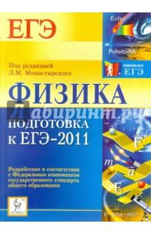 Монастырский Лев Михайлович Физика. Подготовка к ЕГЭ-2011