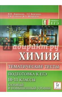 Доронькин Владимир Николаевич Химия 10-11 классы. Тематические тесты. Базовый уровень и повышенный уровни. 10-11 классы