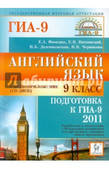 Английский язык. 9 класс. Подготовка к ГИА-2011 (+CD)