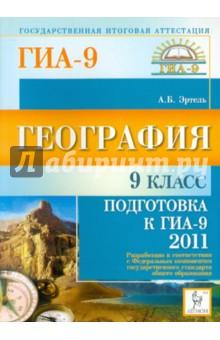 Эртель Анна Борисовна География. 9 класс. Подготовка к ГИА-2011