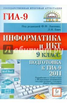 Информатика и ИКТ. 9 класс. Подготовка к ГИА-2011
