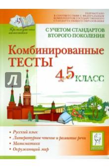 4-5 классы обложка книги