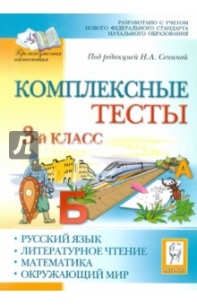 Комплексные тесты. Русский язык, литературное чтение, математика, окружающий мир. 3 класс