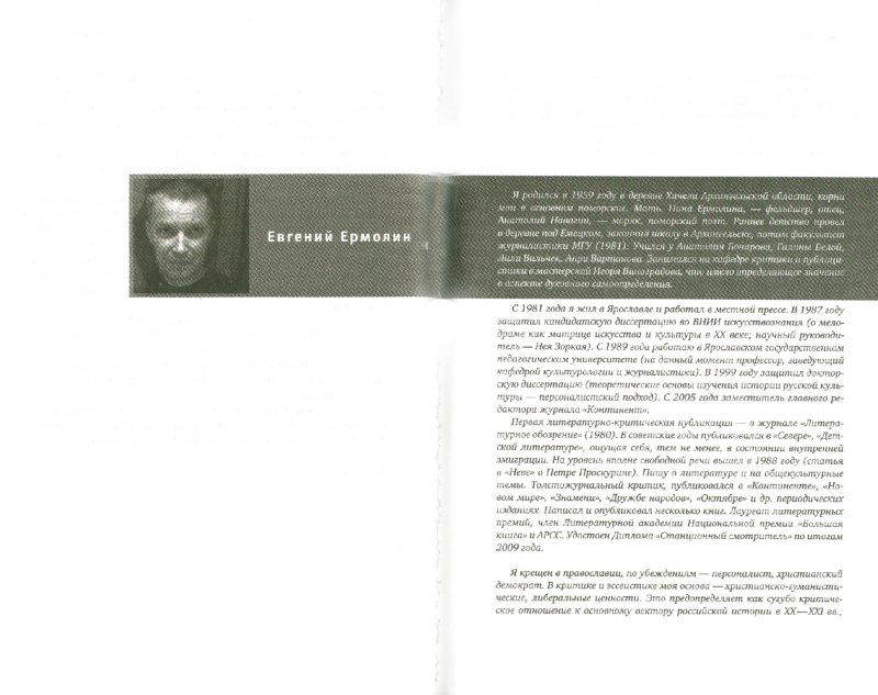 Иллюстрация 1 из 22 для Новый Белкин | Лабиринт - книги. Источник: Лабиринт
