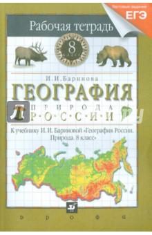 География России. Природа. 8 класс. Рабочая тетрадь. Тестовые задания ЕГЭ