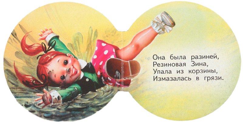 Иллюстрация 1 из 13 для Резиновая Зина - Агния Барто | Лабиринт - книги. Источник: Лабиринт