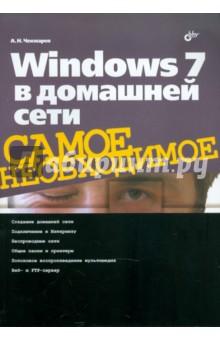 Windows 7 в домашней сетиСети и коммуникации<br>Рассматриваются способы организации домашней сети на базе операционной системы Windows 7 и других версий Windows, варианты подключения одного или нескольких компьютеров к Интернету и используемое при этом оборудование (ADSL-модемы, кабельные подключения, телефонные 3G-модемы). Описаны все сетевые параметры и критерии их выбора для той или иной сетевой конфигурации, перечислены возможные типы сетевых подключений и указаны допустимые их значения. Отдельная глава посвящена различным беспроводным сетям (Wi-Fi, Bluetooth, IrDA). Рассказано о способах использования общих папок и принтеров, совместном доступе к библиотекам мультимедиа (включая трансляцию через Интернет), решении возникающих проблем с применением удаленного помощника, принципах установки веб- и FTP-серверов.<br>