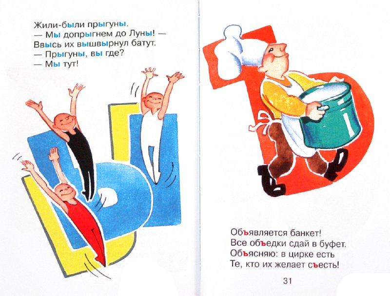 Иллюстрация 1 из 28 для Ура! Ура! Я в цирк иду!   Лабиринт - книги. Источник: Лабиринт