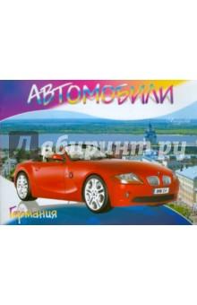 Автомобили-модели мира. Германия