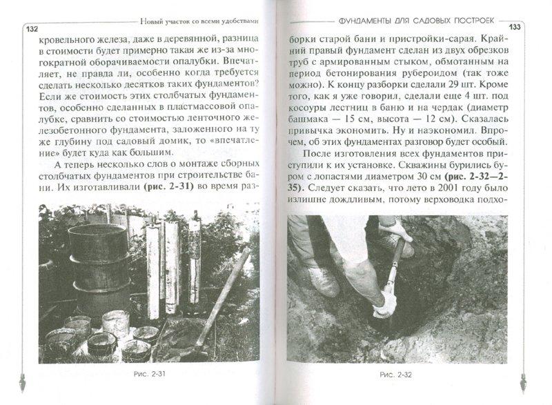 Иллюстрация 1 из 6 для Новый участок со всеми удобствами - Арнольд Андреев | Лабиринт - книги. Источник: Лабиринт