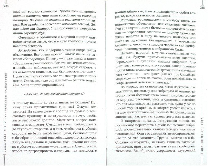 Иллюстрация 1 из 3 для Апокрифический Трансерфинг - Вадим Зеланд | Лабиринт - книги. Источник: Лабиринт