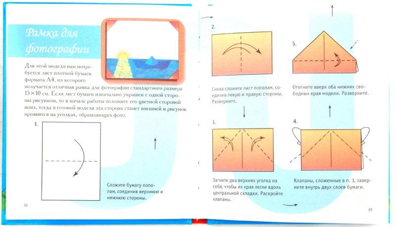 Иллюстрация 1 из 17 для Оригами. Лучшие модели - Оксана Смородкина | Лабиринт - книги. Источник: Лабиринт