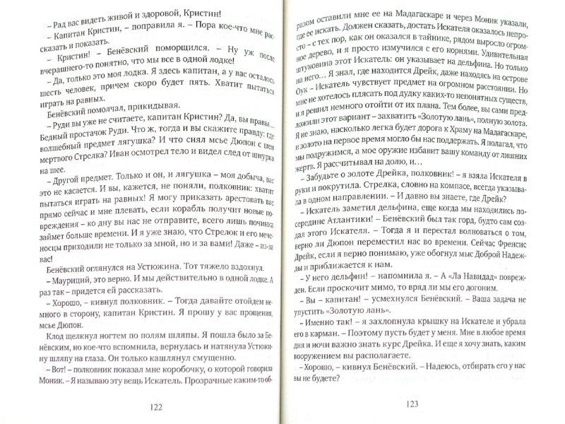 Иллюстрация 1 из 16 для Пираты. Книга 2. Остров Паука - Игорь Пронин | Лабиринт - книги. Источник: Лабиринт