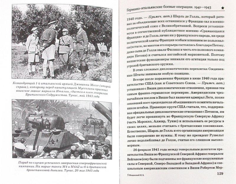 Иллюстрация 1 из 26 для Германо-итальянские боевые операции. 1941-1943 - Илья Мощанский | Лабиринт - книги. Источник: Лабиринт