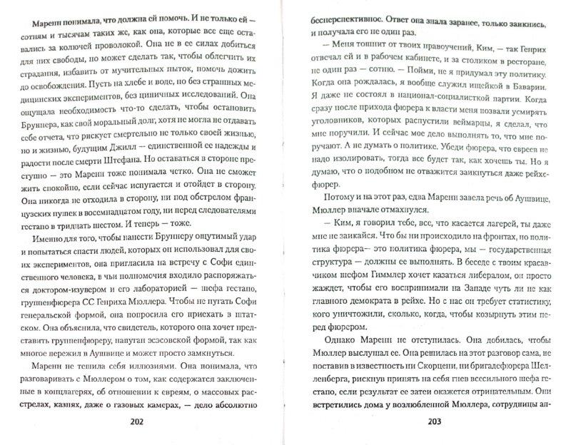 Иллюстрация 1 из 5 для Доктор Смерть - Виктория Дьякова | Лабиринт - книги. Источник: Лабиринт