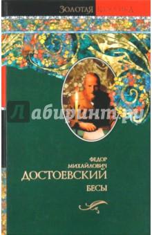 БесыКлассическая отечественная проза<br>Роман Ф. М. Достоевского Бесы - одно из наиболее трагических и сложных в идейно-философском отношении произведений писателя. Благодаря историческому опыту XX века роман, ранее толковавшийся как политический памфлет, во многом получил новое прочтение.<br>