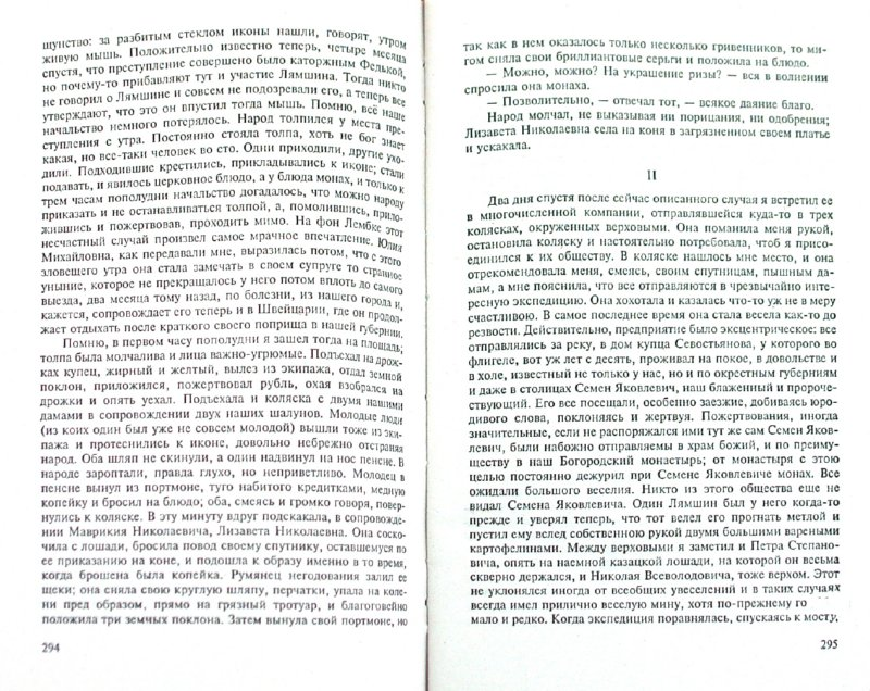 Иллюстрация 1 из 11 для Бесы - Федор Достоевский | Лабиринт - книги. Источник: Лабиринт