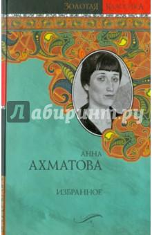 ИзбранноеКлассическая отечественная поэзия<br>В эту книгу вошли лирические стихотворения Анны Ахматовой, написанные в разные годы, и поэма Реквием.<br>